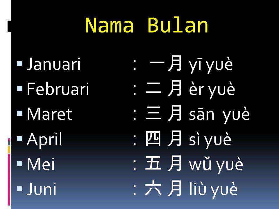 Nama Bulan Januari : 一月 yī yuè Februari :二 月 èr yuè Maret :三 月 sān yuè