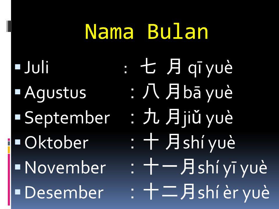 Nama Bulan Juli : 七 月 qī yuè Agustus :八 月bā yuè September :九 月jiǔ yuè