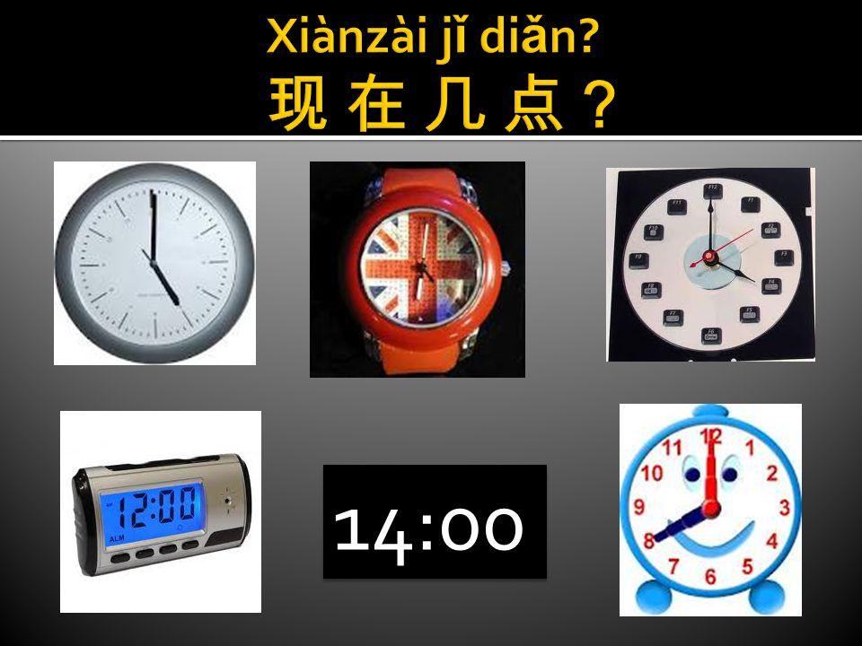 Xiànzài jǐ diǎn 现 在 几 点? 14:00