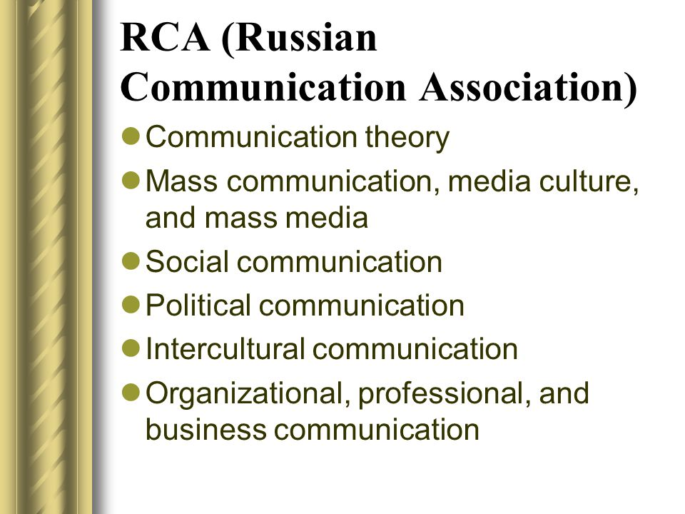 RCA (Russian Communication Association)