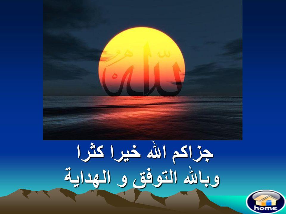 جزاكم الله خيرا كثرا وبالله التوفق و الهداية