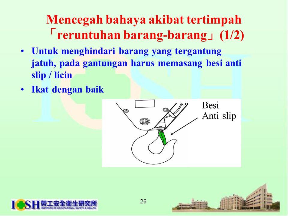 Mencegah bahaya akibat tertimpah 「reruntuhan barang-barang」(1/2)