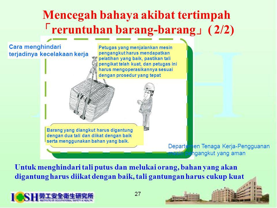 Mencegah bahaya akibat tertimpah 「reruntuhan barang-barang」( 2/2)
