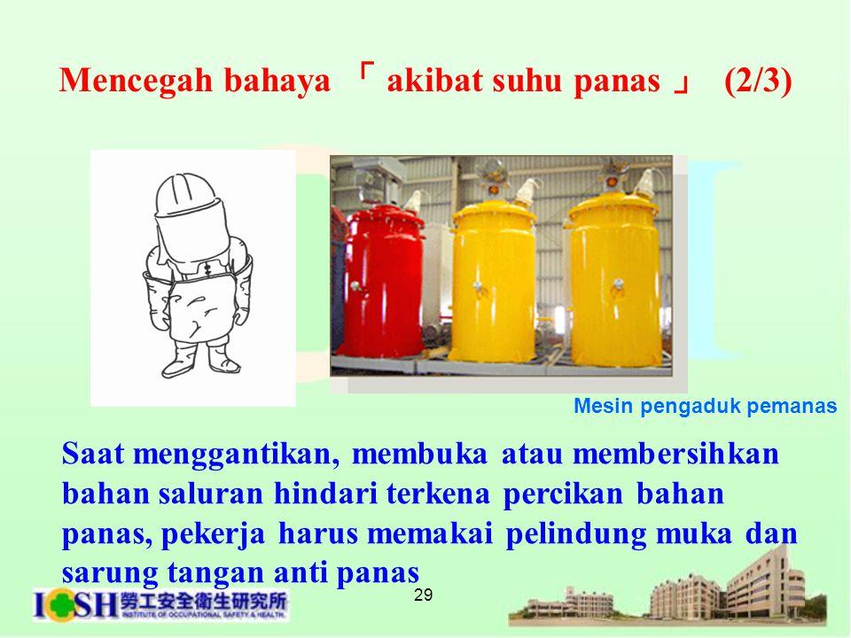 Mencegah bahaya 「 akibat suhu panas 」 (2/3)