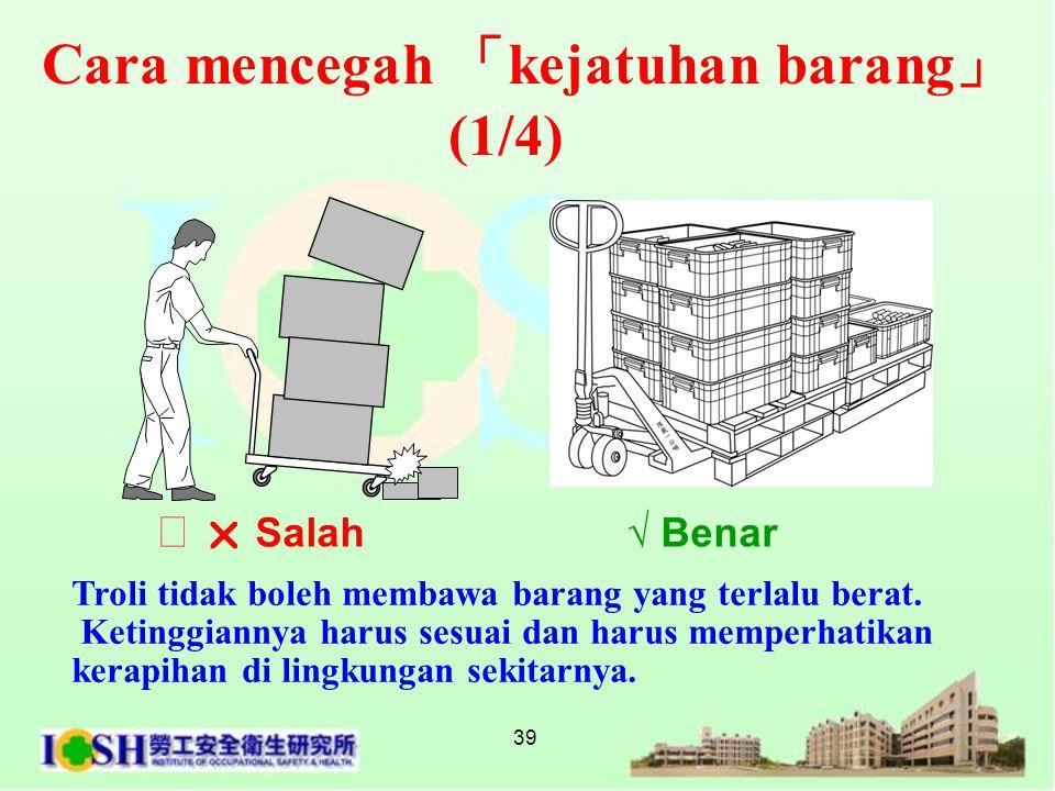 Cara mencegah 「kejatuhan barang」(1/4)