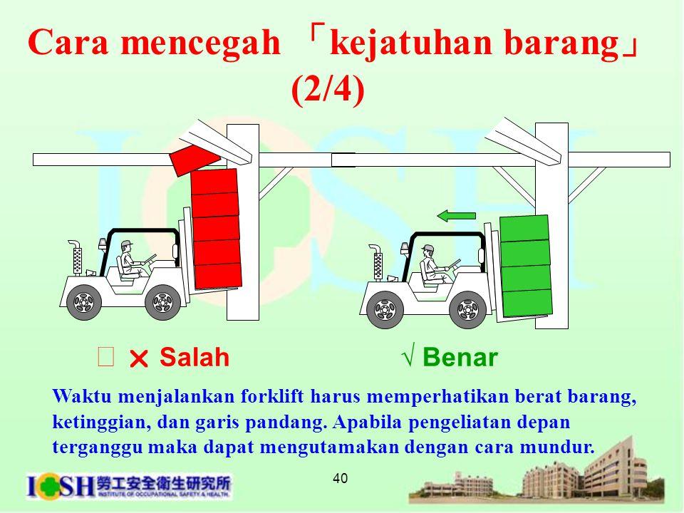Cara mencegah 「kejatuhan barang」(2/4)