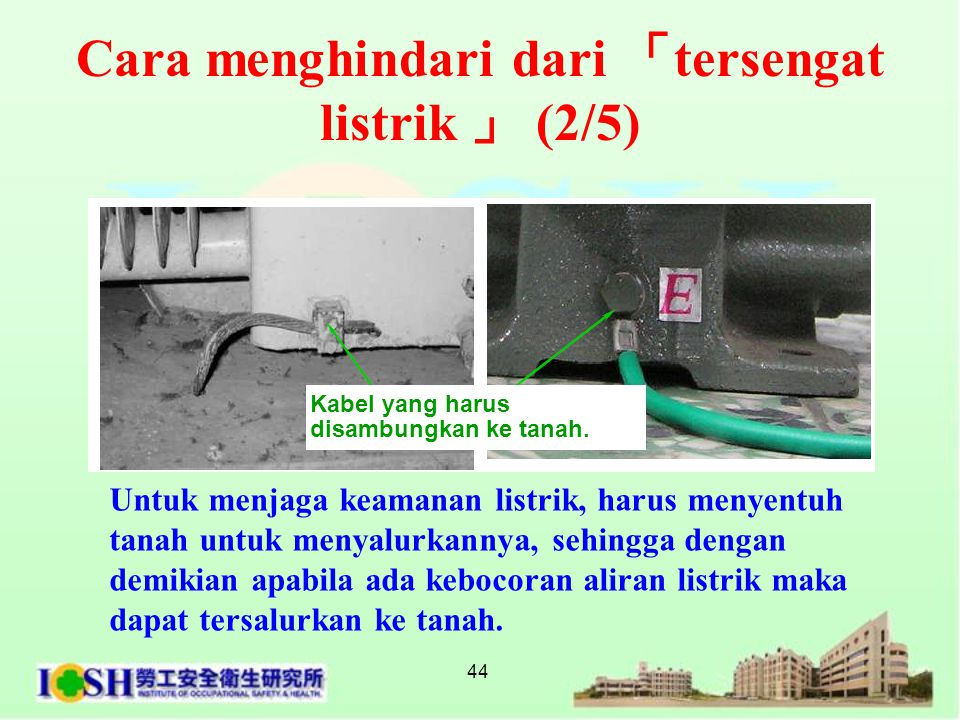 Cara menghindari dari 「tersengat listrik 」 (2/5)