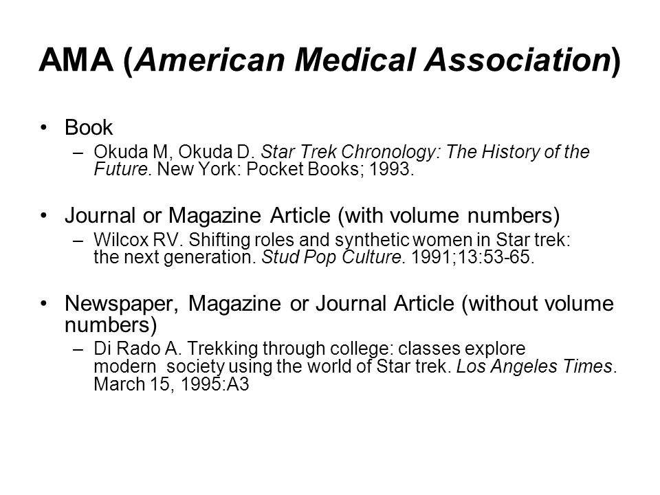 AMA (American Medical Association)