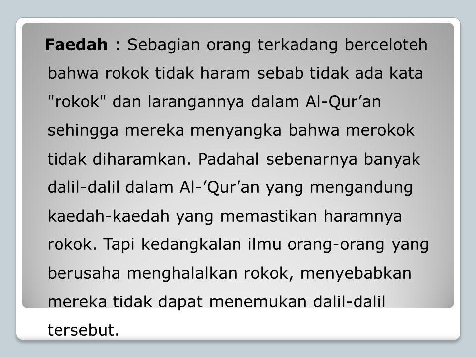 Faedah : Sebagian orang terkadang berceloteh bahwa rokok tidak haram sebab tidak ada kata rokok dan larangannya dalam Al-Qur'an sehingga mereka menyangka bahwa merokok tidak diharamkan.
