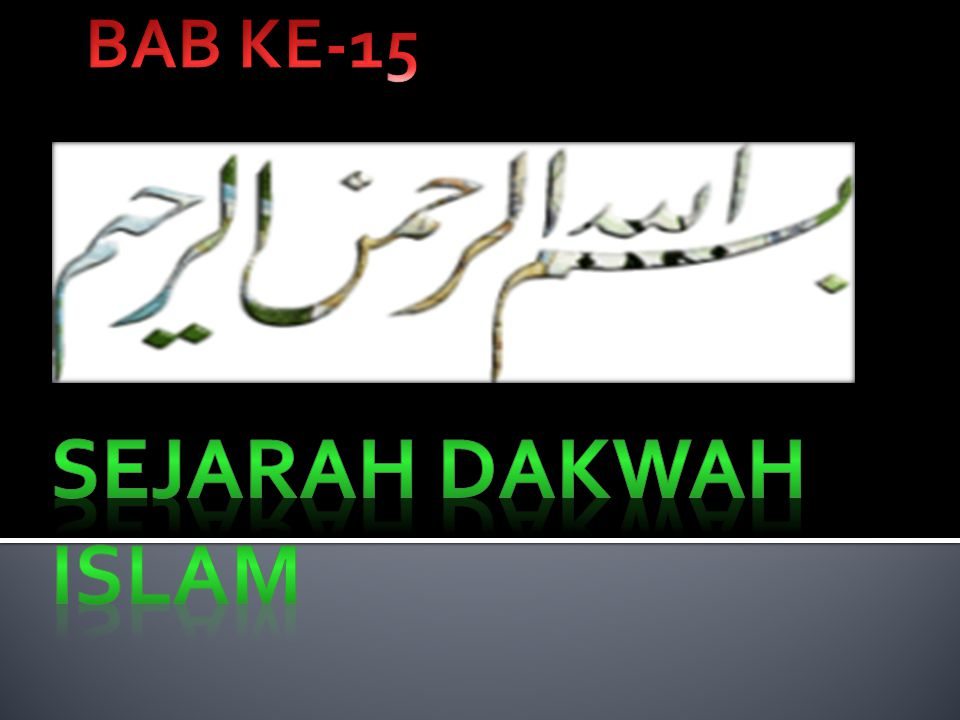 BAB KE-15 SEJARAH DAKWAH ISLAM