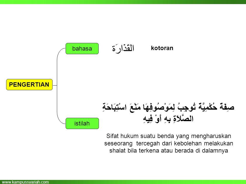 القَذَارَة bahasa. kotoran. PENGERTIAN. صِفَةٌ حُكْمِيَّةٌ تُوجِبُ لِمَوْصُوفِهَا مَنْعَ اسْتِبَاحَةِ الصَّلاَةِ بِهِ أَوْ فِيهِ