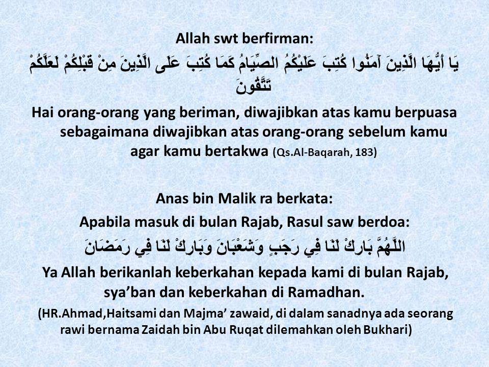 Allah swt berfirman: يَا أَيُّهَا الَّذِينَ آَمَنُوا كُتِبَ عَلَيْكُمُ الصِّيَامُ كَمَا كُتِبَ عَلَى الَّذِينَ مِنْ قَبْلِكُمْ لَعَلَّكُمْ تَتَّقُونَ