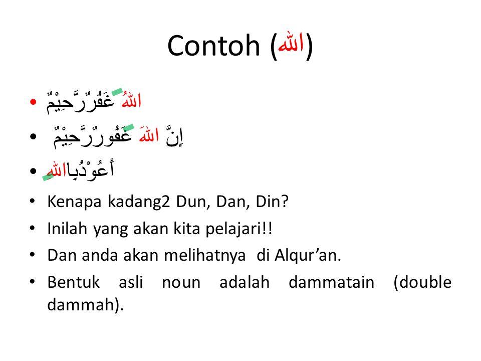 Contoh (الله) اللهُ غَفُرٌرَّحِيْمٌ إِنَّ اللهَ غَفُورٌرَّحِيْمٌ