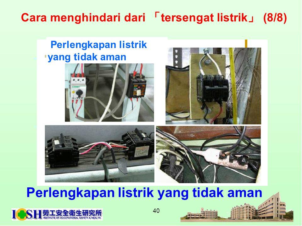 Perlengkapan listrik yang tidak aman