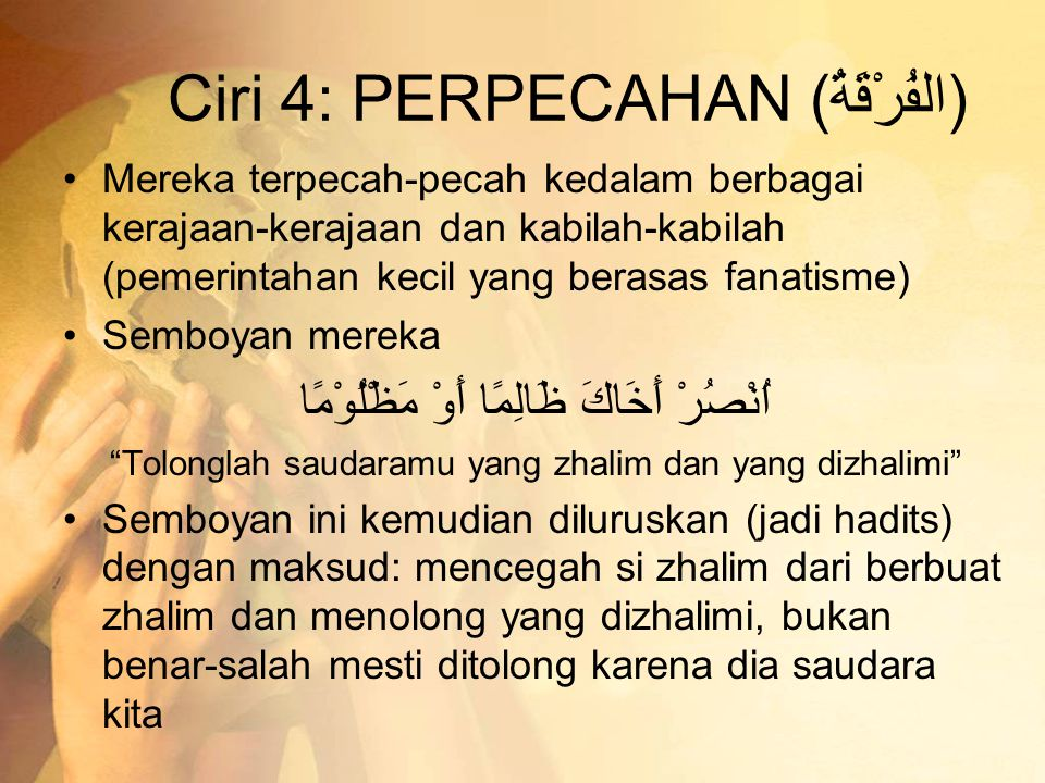Ciri 4: PERPECAHAN (الفُرْقَةُ)