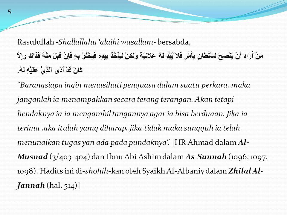 Rasulullah -Shallallahu 'alaihi wasallam- bersabda,