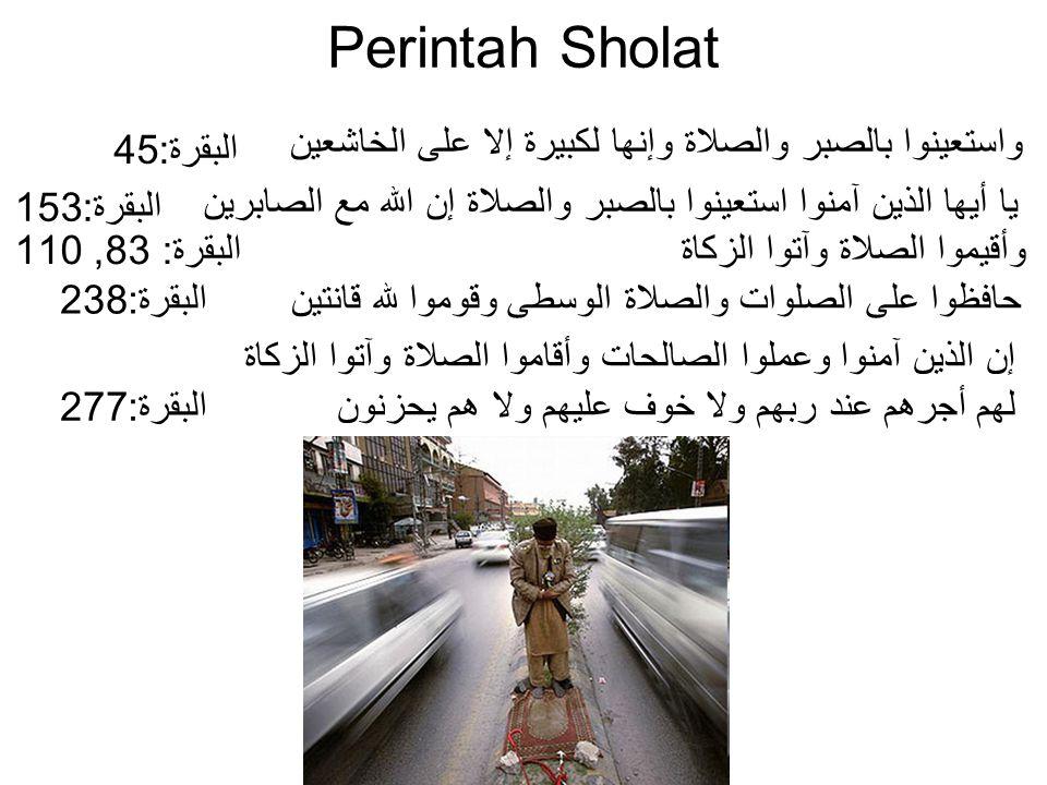 Perintah Sholat واستعينوا بالصبر والصلاة وإنها لكبيرة إلا على الخاشعين