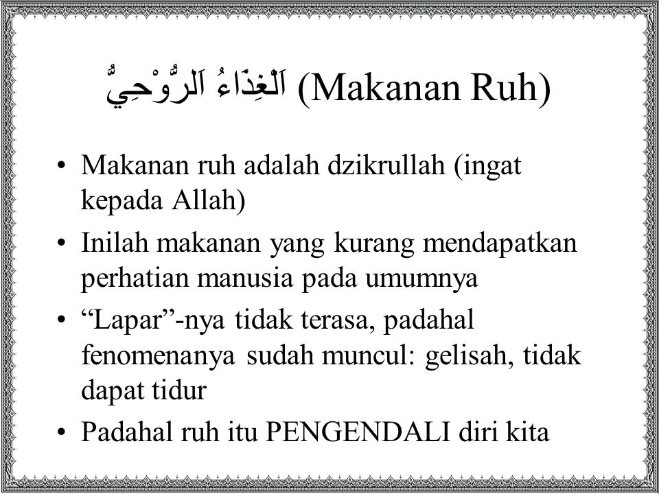 اَلْغِذَاءُ اَلرُّوْحِيُّ (Makanan Ruh)