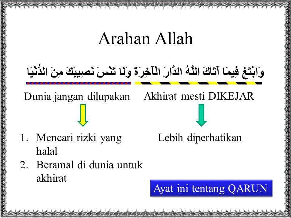 Arahan Allah وَابْتَغِ فِيمَا آَتَاكَ اللَّهُ الدَّارَ الْآَخِرَةَ وَلَا تَنْسَ نَصِيبَكَ مِنَ الدُّنْيَا.