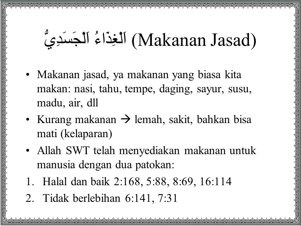 اَلْغِذَاءُ اَلْجَسَدِيُّ (Makanan Jasad)