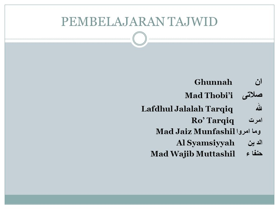 PEMBELAJARAN TAJWID صلاتى Mad Thobi'i للهLafdhul Jalalah Tarqiq