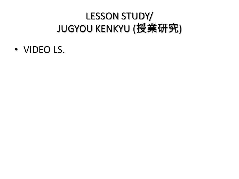 LESSON STUDY/ JUGYOU KENKYU (授業研究)