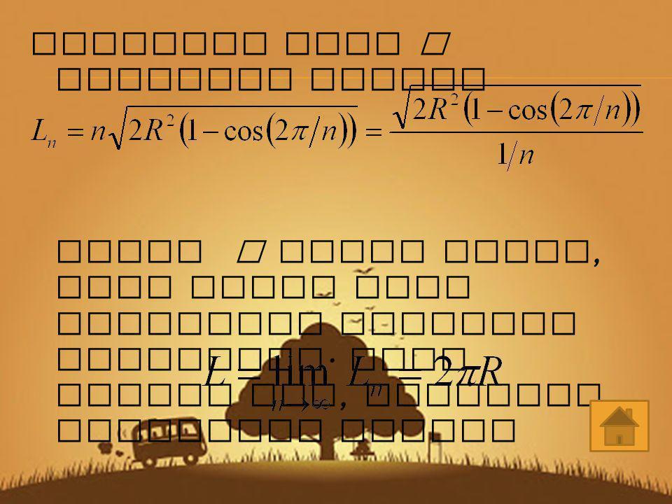 Keliling segi n tersebut adalah Untuk n cukup besar, maka nilai akan mendekati keliling lingkaran.