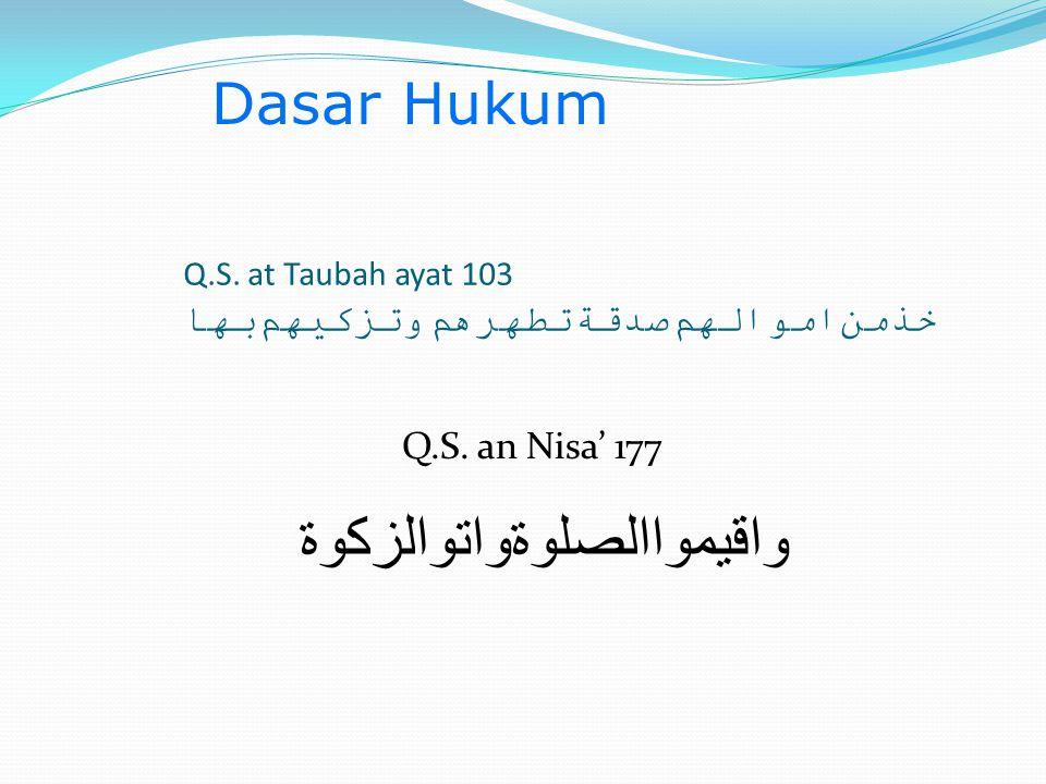 Q.S. at Taubah ayat 103 ﺧﺬﻣﻦﺍﻣﻮﺍﻟﻬﻢﺻﺪﻗﺔﺗﻄﻬﺮﻫﻢﻭﺗﺰﻛﻴﻬﻢﺑﻬﺎ