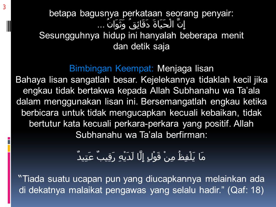 3 betapa bagusnya perkataan seorang penyair: ... إِنَّ الْحَيَاةَ دَقَائِقُ وَثَوَانُ Sesungguhnya hidup ini hanyalah beberapa menit.