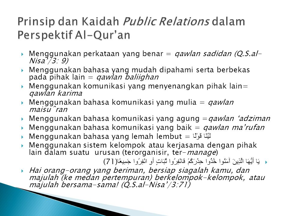 Prinsip dan Kaidah Public Relations dalam Perspektif Al-Qur'an