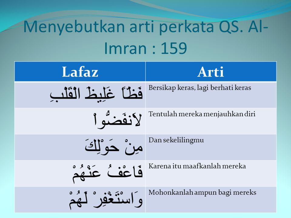 Menyebutkan arti perkata QS. Al-Imran : 159