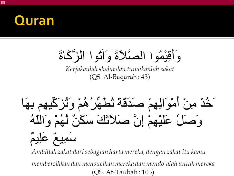 Quran وَأَقِيْمُوا الصَّلاَةَ وَآتُوا الزَّكَاةَ
