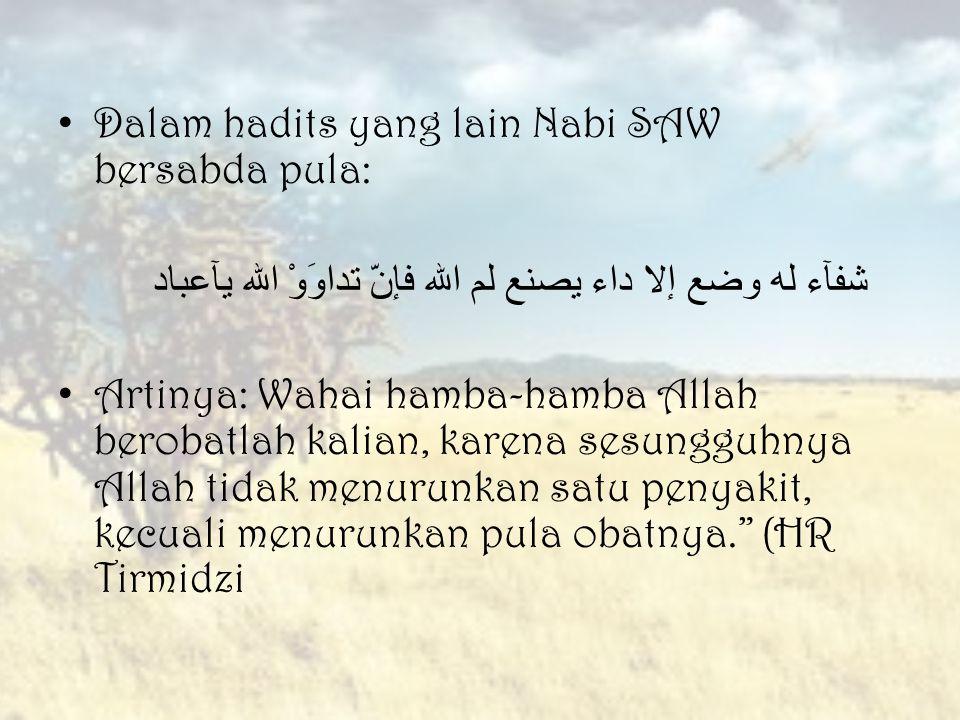 Dalam hadits yang lain Nabi SAW bersabda pula: