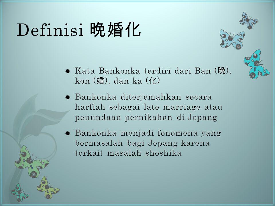 Definisi 晩婚化 Kata Bankonka terdiri dari Ban (晩), kon (婚), dan ka (化)