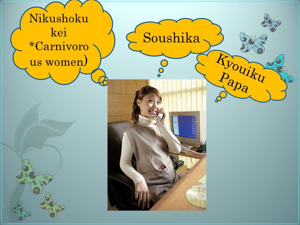 Nikushoku kei *Carnivorous women)