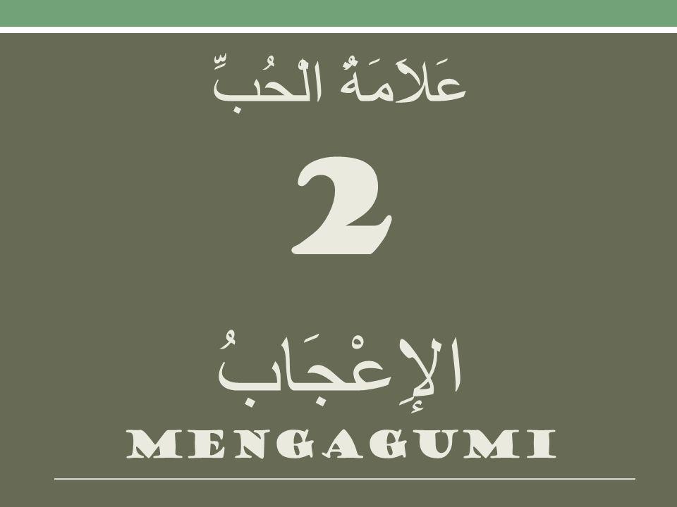 الإِعْجَابُ mengagumi