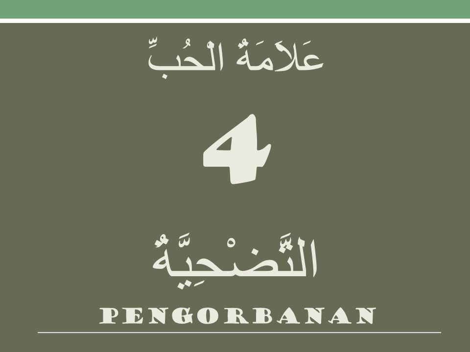 عَلاَمَةُ الْحُبِّ 4 التَّضْحِيَّةُ pengorbanan