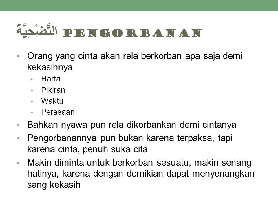 التَّضْحِيَّةُ pengorbanan