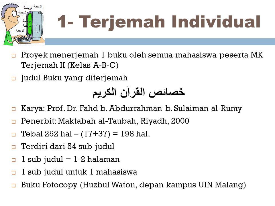 1- Terjemah Individual خصائص القرآن الكريم