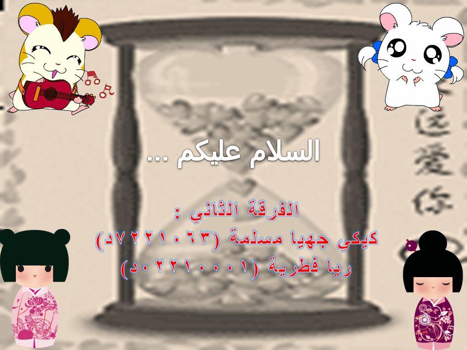 الفرقة الثاني : كيكي جهيا مسلمة (٧٢٢١٠٦٣د) ريا فطرية (٠٢٢١٠٠٠١د)