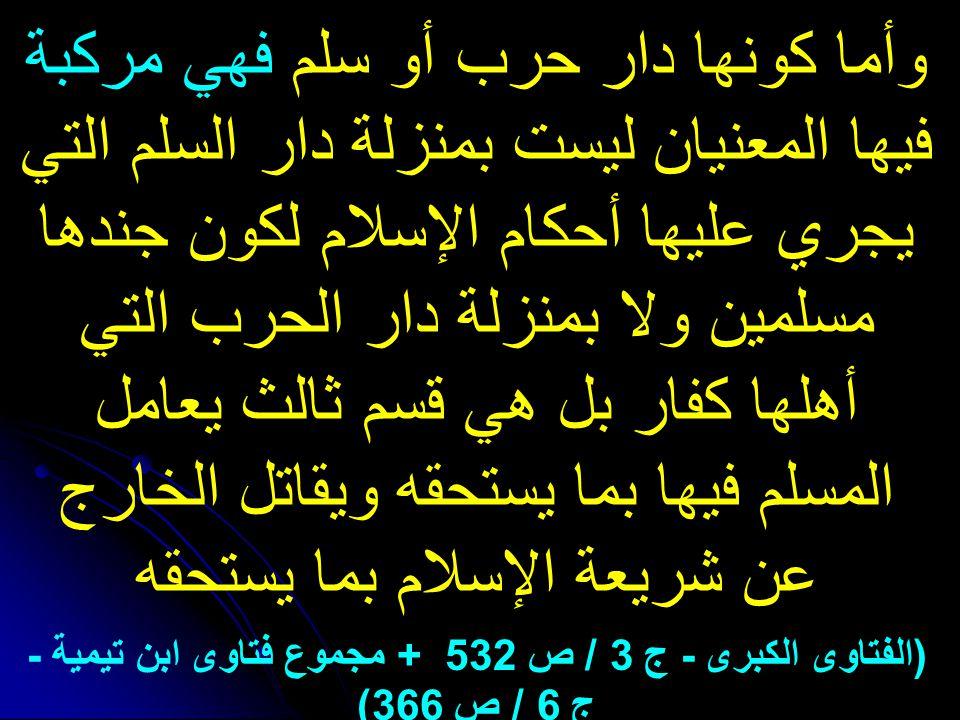 (الفتاوى الكبرى - ج 3 / ص 532 + مجموع فتاوى ابن تيمية - ج 6 / ص 366)