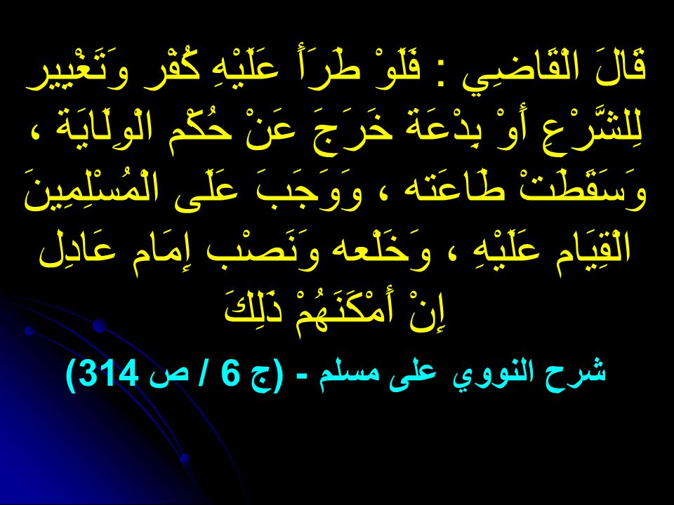 شرح النووي على مسلم - (ج 6 / ص 314)