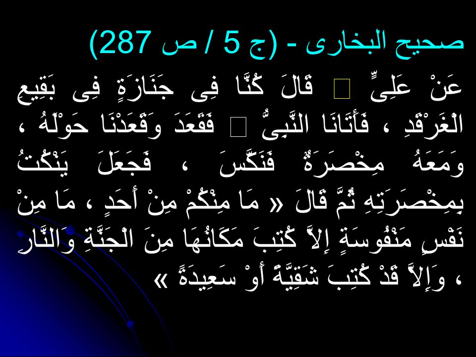 صحيح البخارى - (ج 5 / ص 287)