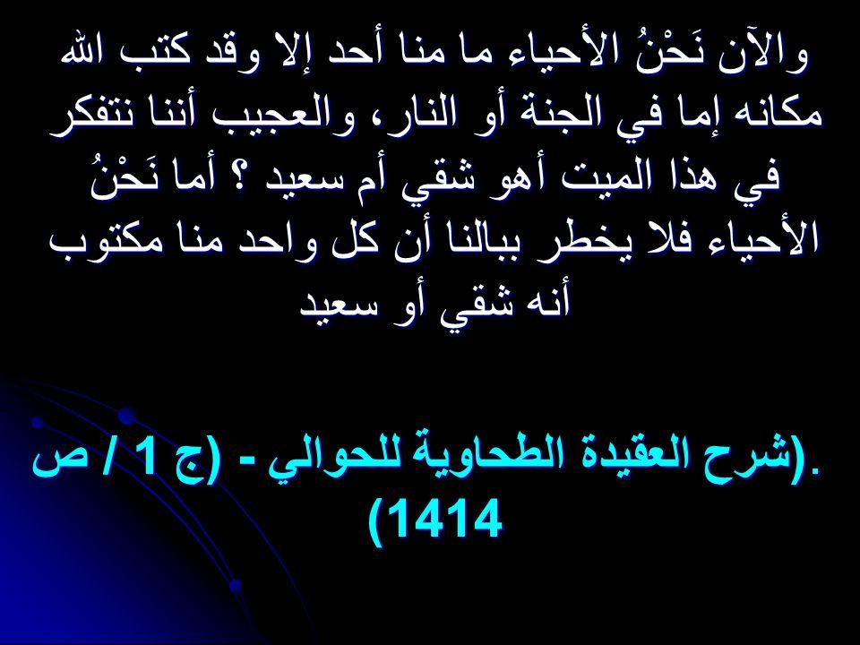 . (شرح العقيدة الطحاوية للحوالي - (ج 1 / ص 1414)