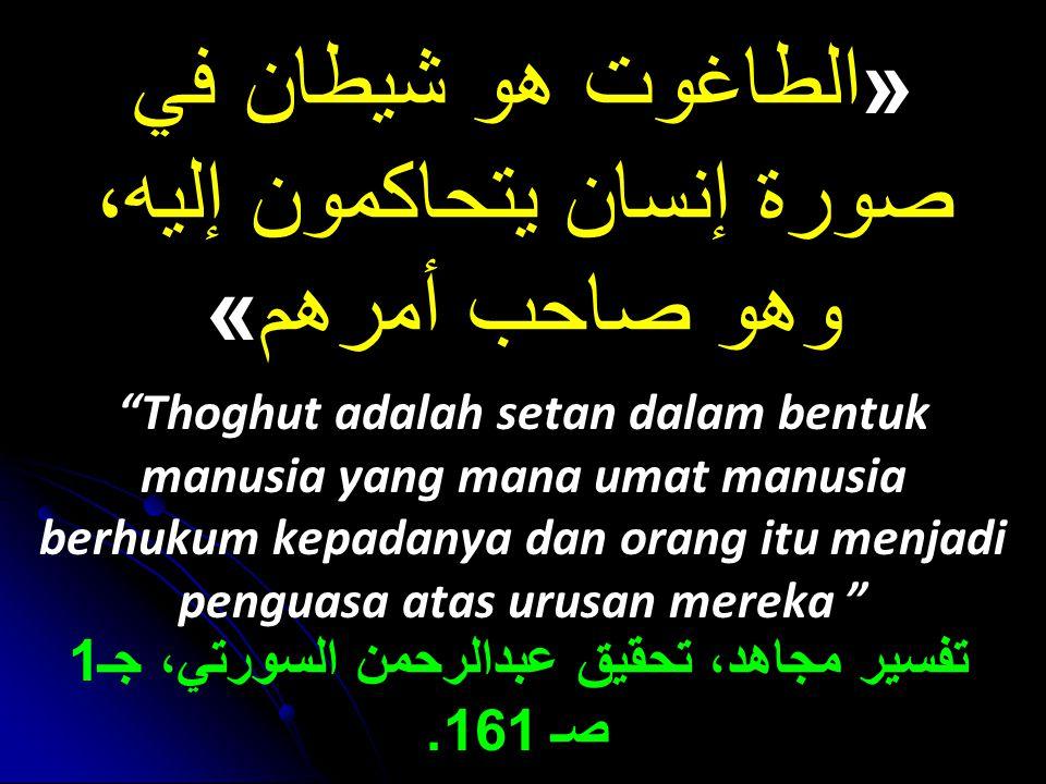 تفسير مجاهد، تحقيق عبدالرحمن السورتي، جـ1 صـ 161.