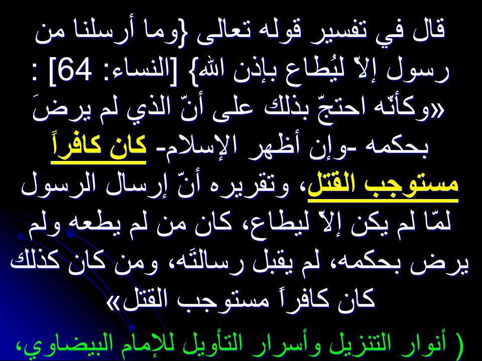 ( أنوار التنزيل وأسرار التأويل للإمام البيضاوي، 1/222)