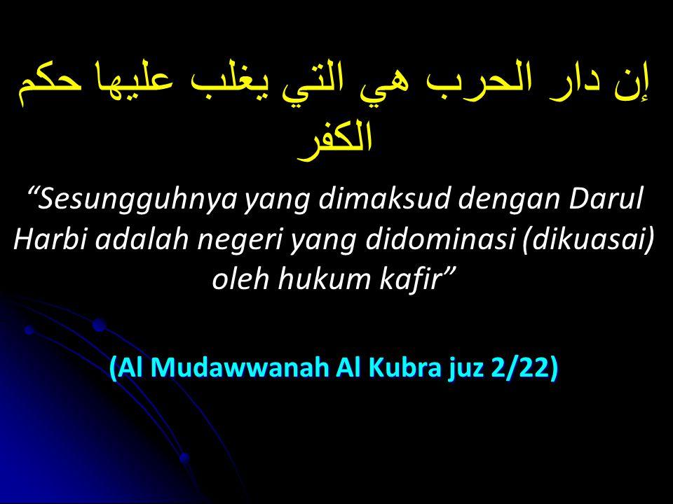 (Al Mudawwanah Al Kubra juz 2/22)