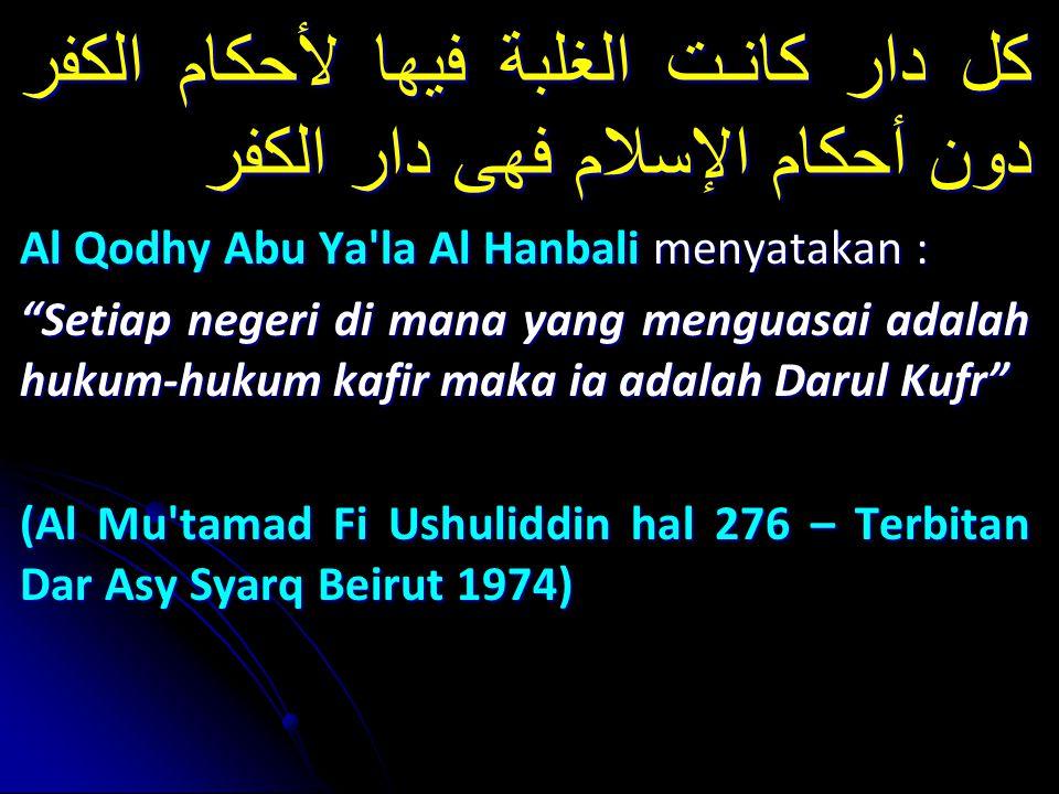 كل دار كانـت الغلبة فيها لأحكام الكفر دون أحكام الإسلام فهى دار الكفر