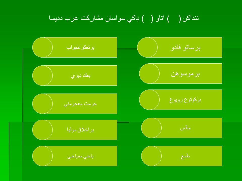تنداكن ( ) اتاو ( ) باكي سواسان مشاركت عرب دديسا