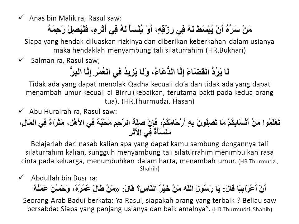 Anas bin Malik ra, Rasul saw: